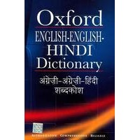 Oxford English-English-Hindi Dictionary  (Hardcover)