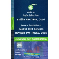 CCS (Revised Pay) Rules 2016 Swamy's (C-66)