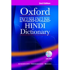 Oxford English-English-Hindi Dictionary  (Hardcover)