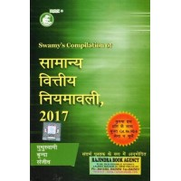 सामान्य वित्तीय नियमावली -2017 (GFR 2017) (HINDI)