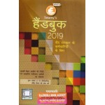 SWAMY'S HANDBOOK FOR CGS (HINDI) - 2019