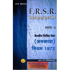 FR and SR Part-III (Leavel Rules) (Hindi)
