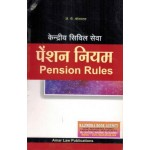 Central Civil Services Pension Rules (HINDI)