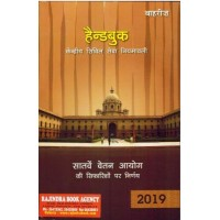 Bahri's HANDBOOK for Central Govt. Employees 2019 (Hindi)