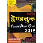 Central HANDBOOK for Central Government Employees 2019 (in English & Hindi Combined Diglot Edition)