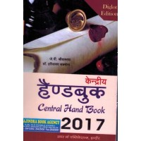 Central HANDBOOK for Central Government Employees 2017 (in English & Hindi Combined Diglot Edition)