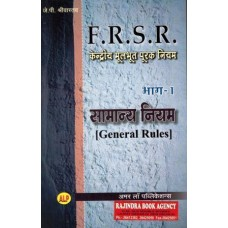 FR and SR Part-I (General Rules) (HINDI)
