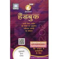 Swamy's HandBook for CGS 2017 (Hindi) - 2017
