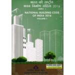 NATIONAL BUILDING CODE OF INDIA (Diglot) 2 vol Set