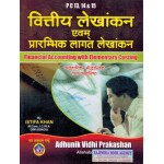 PC-13,14 &15 - Financial Accounting With Costing  (HINDI)