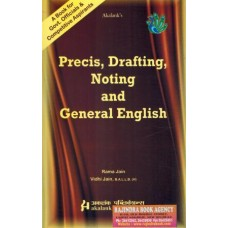 PC-1 Precis, Drafting and General English (PAPER-1)