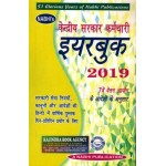 Central Government Employees Yearbook In Hindi 2019